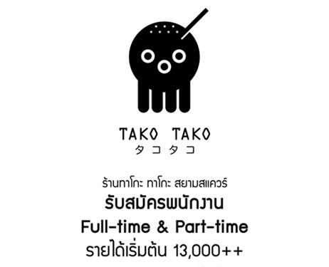 งาน Part Time Full Time ร้านทาโกะ ทาโกะ (13,000 บาท ขึ้นไป)