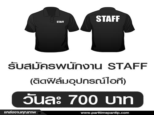งาน Part Time Staff ติดฟิล์มอุปกรณ์ไอที (วันละ 700 บาท)