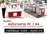 พนักงานขาย BAPC ที่ห้างสรรพสินค้า