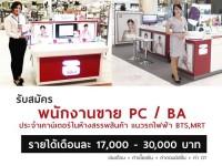 พนักงานขาย PC BA