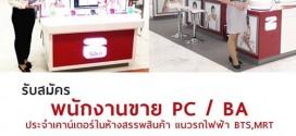พนักงานขาย BA/PC ที่ห้างสรรพสินค้า (17,000-30,000 บาท)