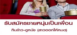 รับสมัครชายหนุ่ม กินข้าว-ดูหนัง (ค่าตัว 2,000 บาท/วัน)