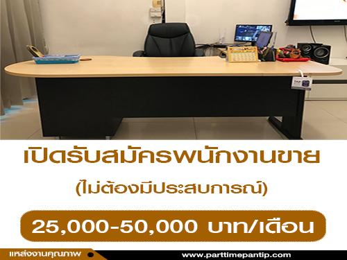 รับสมัครพนักงานขาย (รายได้รวม 25,000-50,000 /เดือน)