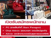 รับสมัครพนักงานตำแหน่ง PC Chat Admin Admin
