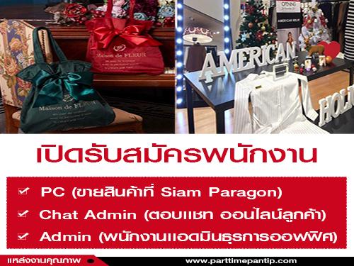 รับสมัครพนักงานตำแหน่ง PC / Chat Admin / Admin