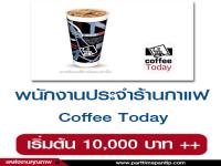 รับสมัครพนักงานประจำร้านกาแฟ Coffee Today