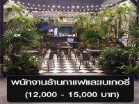 รับสมัครพนักงานร้านกาแฟและเบเกอรี่ (12,000 - 15,000 บาท)