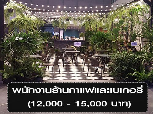 รับสมัครพนักงานร้านกาแฟและเบเกอรี่ (12,000 – 15,000 บาท)