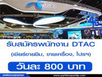รับสมัครพนักงาน DTAC งาน TME 2018
