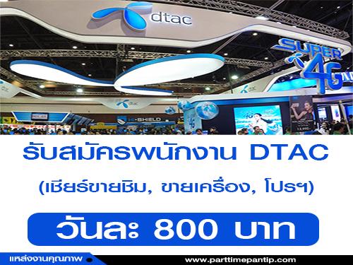 รับสมัครพนักงาน DTAC งาน TME 2018 (วันละ 800 บาท)