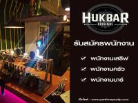 เปิดรับสมัครพนักงานประจำร้าน HUKBAR