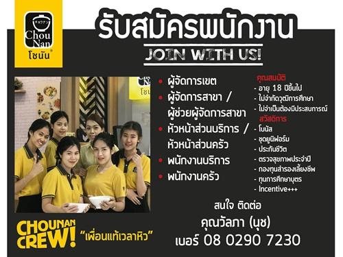 ChouNan รับสมัครพนักงานร้านอาหาร หลายอัตรา