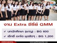 งาน Extra ซีรี่ย์ GMM บทนักศึกษา