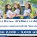งาน Extra นักเรียน ม.ปลาย (เรท 2,000 – 3,000 บาท)