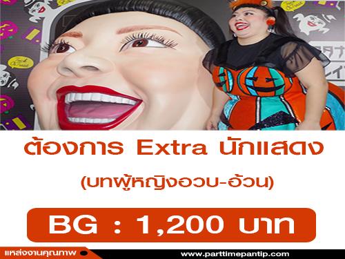 งาน Extra นักแสดง บทผู้หญิงอวบ-อ้วน (BG : 1,200 บาท)