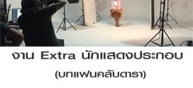 งาน Extra นักแสดง บทแฟนคลับดารา (เรท 600 บาท)