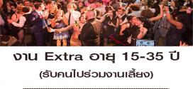 งาน Extra รับคนจำนวนมาก ไปร่วมงานเลี้ยง (คนละ 500 บาท)