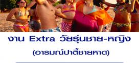 งาน Extra วัยรุ่น อารมณ์ปาตี้ชายหาด (เรท 1,000 บาท)