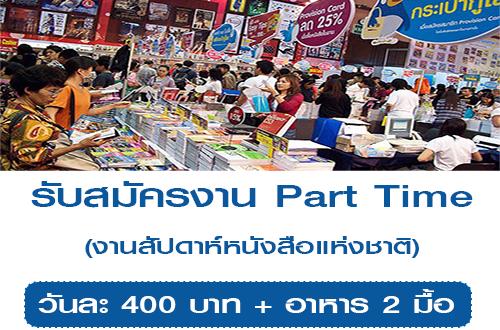 งาน Part Time ขายหนังสือ งานสัปดาห์หนังสือฯ (วันละ 400 บาท)