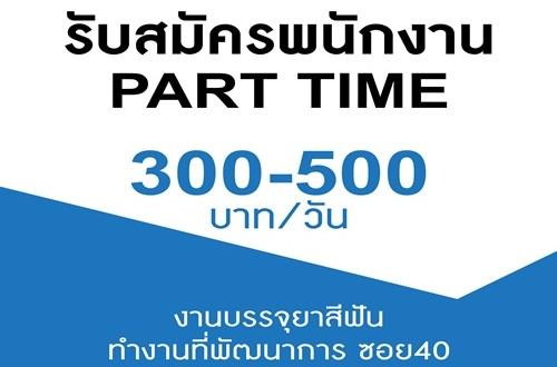 งาน Part Time บรรจุยาสีฟัน (วันละ 300-500 บาท)
