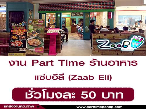 งาน Part Time ร้านอาหารแซ่บอีลี่ (ชั่วโมงละ 50 บาท)