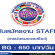 งาน Part Time STAFF ขายบัตรมอเตอร์โชว์ (BG : 650 บาท/วัน)