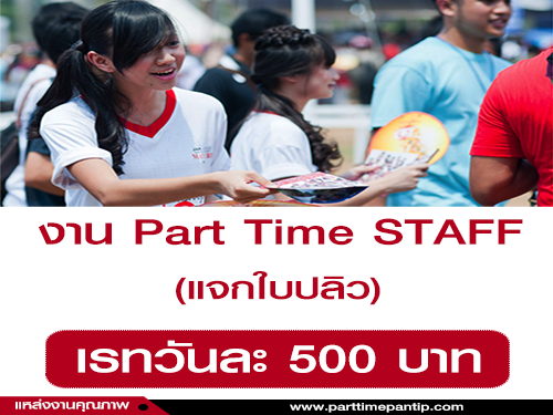 งาน Part Time STAFF แจกใบปลิว (วันละ 500 บาท)