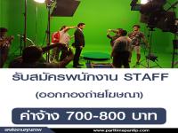 รับสมัครงาน STAFF ออกกองถ่ายโฆษณา