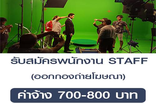 รับสมัครงาน STAFF ออกกองถ่ายโฆษณา (ค่าจ้าง 700-800 บาท)