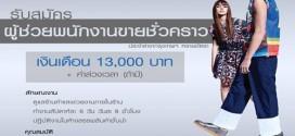 รับสมัครผู้ช่วยพนักงาน ขายเสื้อผ้าแฟชั่นชั่วคราว (เดือนละ 13,000 บาท)