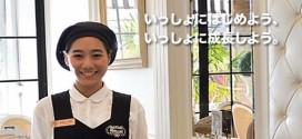 รับสมัครพนักงานขาย ประจำร้านเบเกอรี่ Bake A Wish