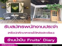 รับสมัครพนักงานประจำร้านน้ำปั่น Fruits' Diary