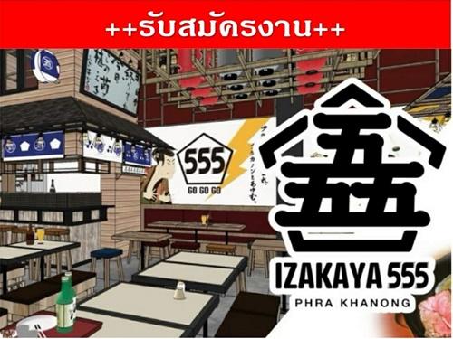 รับสมัครพนักงานประจำร้านอาหารญี่ปุ่น