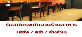 รับสมัครพนักงาน (เสิร์ฟ – ครัว – ล้างจาน) ร้านอาหารครัวในบ้าน