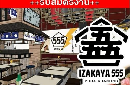 รับสมัครพนักงานเสิร์ฟหญิง Part Time ร้านอาหารญี่ปุ่น