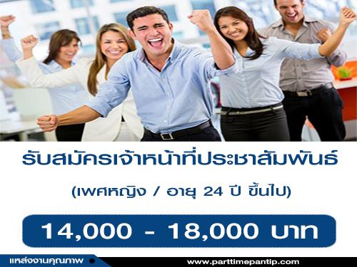 รับสมัครเจ้าหน้าที่ประชาสัมพันธ์ (14,000 – 18,000 บาท)