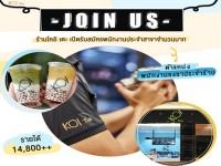 สมัครงานร้าน koi-the