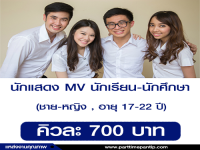 หานักแสดง MV นักเรียน - นักศึกษา