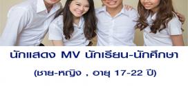 หานักแสดง MV นักเรียน – นักศึกษา (คิวละ 700 บาท)