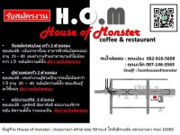 H.O.M House of Monster