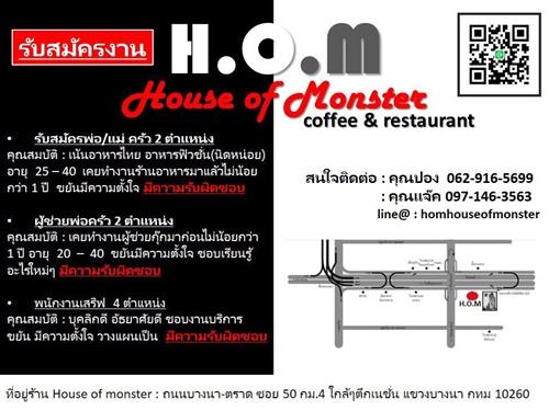 รับสมัครพนักงานประจำร้าน H.O.M House of Monster