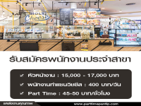 Holy Cheese รับสมัครพนักงาน Full Time - Part Time
