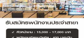 Holy Cheese รับสมัครพนักงาน Full Time – Part Time