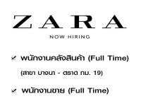 ZARA-รับสมัครพนักงาน-Full-Time-หลายอัตรา
