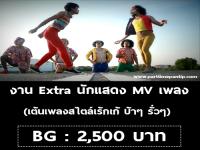 งาน Extra นักแสดง MV เพลง