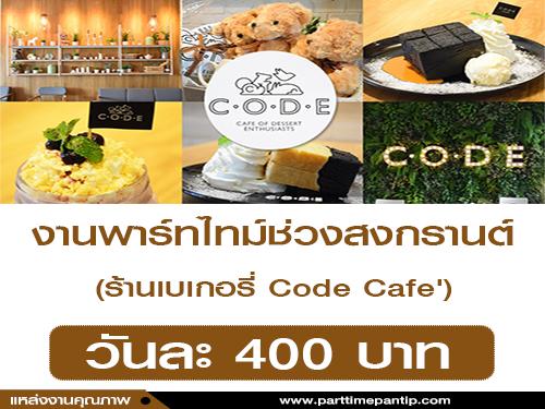 งาน Part Time ช่วงสงกรานต์ ประจำร้านเบเกอรี่ Code Cafe'