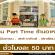 งาน Part Time ร้านอาหาร Harrods (ชั่วโมงละ 50 บาท)