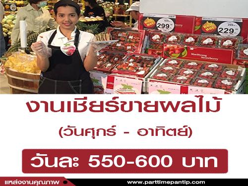 งาน Part Time เชียร์ขายผลไม้ (วันละ 550-600 บาท)