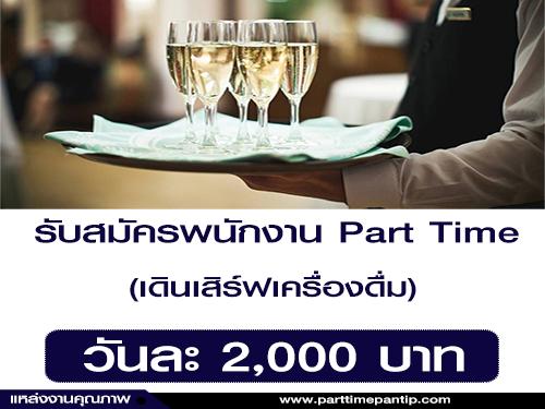 งาน Part Time เดินเสิร์ฟเครื่องดื่ม (BG : 2,000 บาท/วัน)