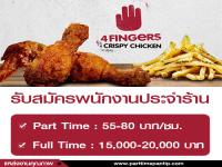 งาน Part Time - Full Time ประจำร้านอาหาร 4Fingers